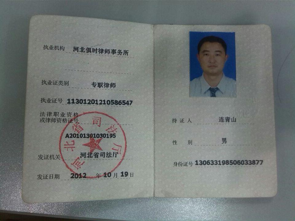 法律顾问-连青山
