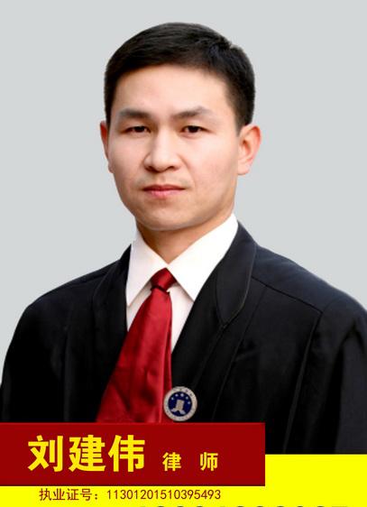 法律顾问-刘建伟