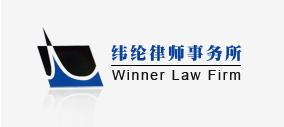 安徽纬纶律师事务所事务所