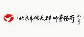 北京市佑天律师事务所事务所