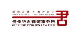 贵州听君律师事务所事务所