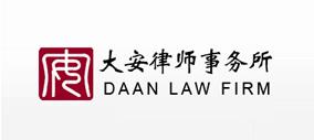 北京市大安律师事务所事务所
