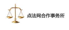 辽宁锦逸律师事务所事务所